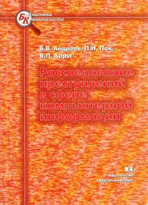 Андреев Б.В., Пак П.Н., Хорст В.П. Расследование преступлений в сфере компьютерной информации.