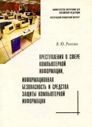 Рогозин В. Ю. Преступления в сфере компьютерной информации, информацион ная безопасность и средства защиты...