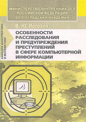 Рогозин В.Ю. Особенности расследования и предупреждения преступлений в сфере компьютерной информации: Учеб. пособие...