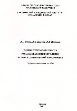Вехов В.Б., Попова В.В., Илюшин Д.А. Тактические особенности расследования преступлений в сфере компьютерной...
